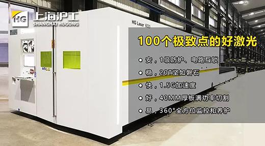 沪工B系列宽幅高功率一体化激光切割机